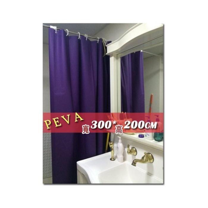 防水浴簾 peva紫色 寬300x高200 300*200 附掛勾 可當門簾 隔間簾