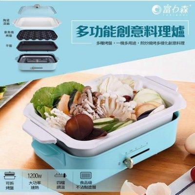 免運 FURIMORI 富力森 多功能創意 電烤盤 料理爐 (內附章魚燒/平烤盤/陶瓷深鍋) FU-B01