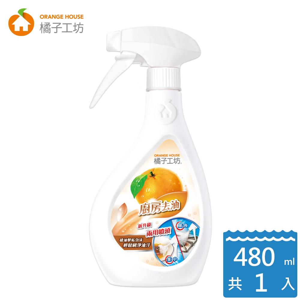 橘子工坊 天然廚房爐具專用清潔劑480ml-兩用噴槍