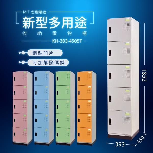 大富 d55門kh-393-4505t (粉/綠/藍/橘/905色)多用途收納鑰匙鎖櫃 收納櫃