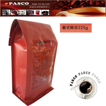 PASCO 義式綜合咖啡豆 (225g/4包)