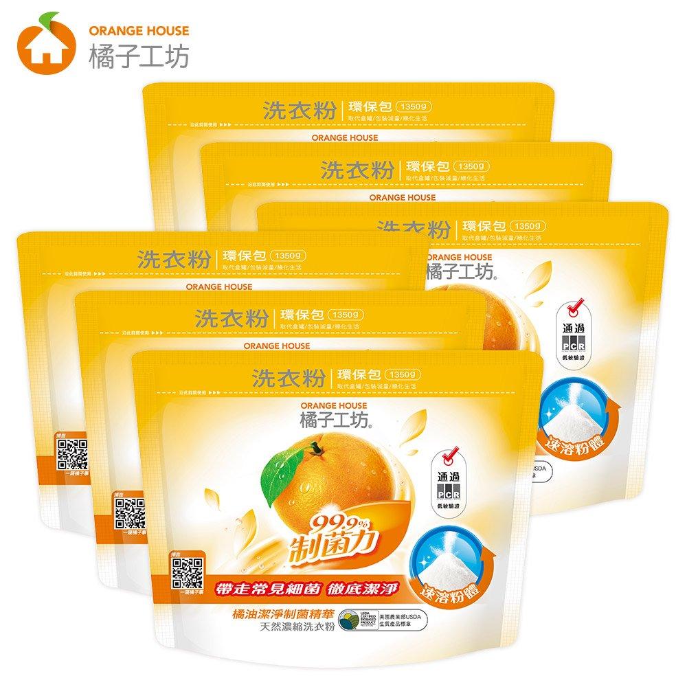 橘子工坊 天然濃縮洗衣粉環保包1350g-制菌力99.9% *6包/箱