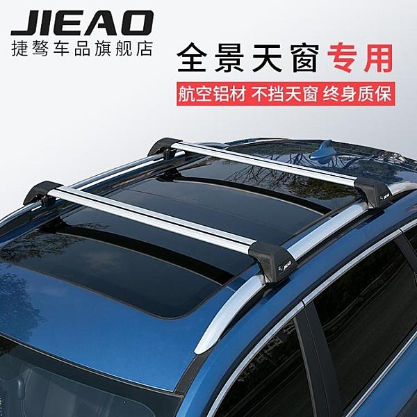 捷驁 幻速H2 S2 S3行李架全景天窗版車頂架鋁合金翼桿靜音橫桿 【快速】