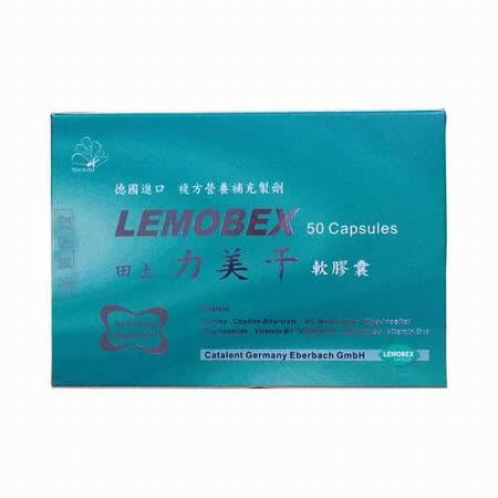 田上 德國進口 複方營養補充製劑 LEMOBEX力美干 (50粒裝)