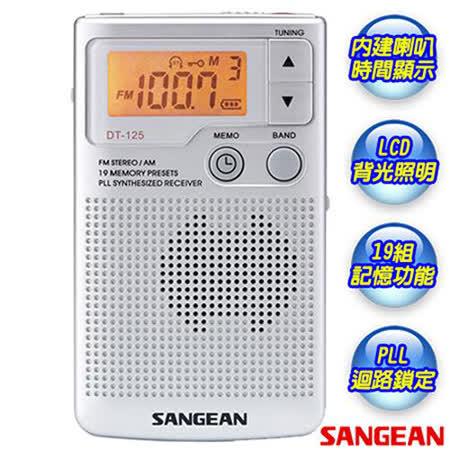 SANGEAN 山進 DT-125 二波段數位式口袋型 收音機
