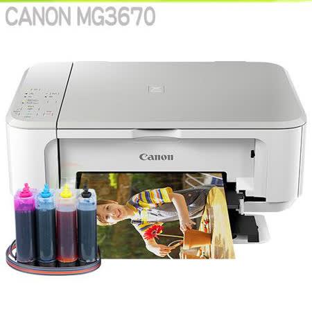CANON MG3670【單向閥+寫真墨水】時尚白 無線雙面多功能複合機 HSP連續供墨系統