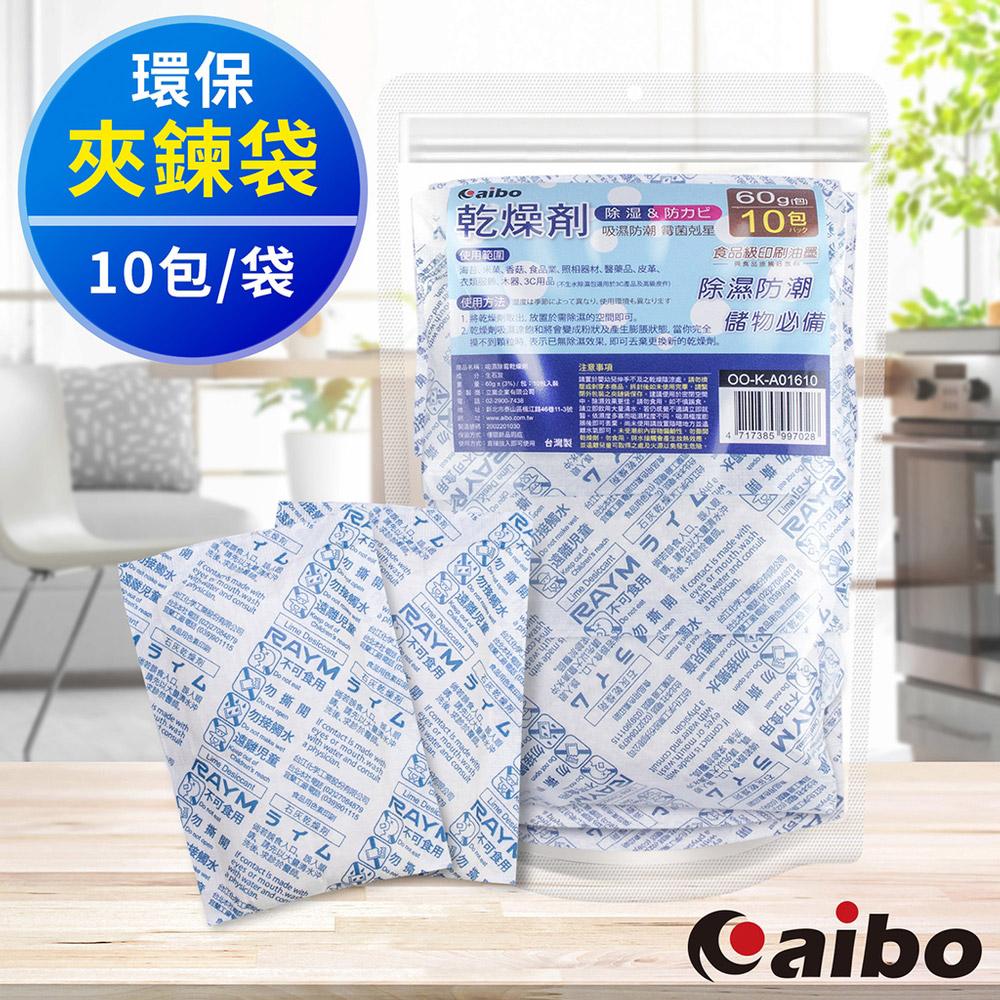 aibo 吸濕除霉乾燥劑60g(台灣製)-10入
