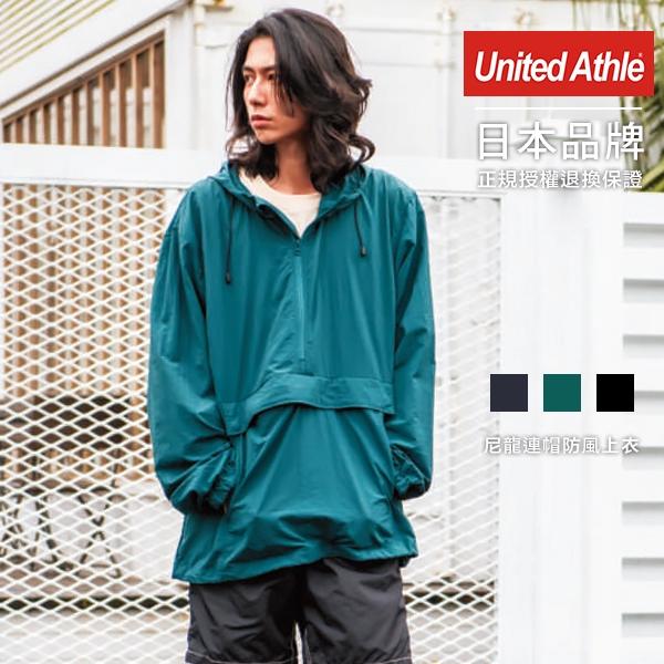 UnitedAthle 日本工裝 棉花狀尼龍 連帽防風上衣 7211型【UA7211】附收納袋