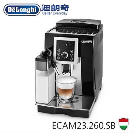 Delonghi 義大利迪朗奇全自動咖啡機-欣穎型 ECAM23.260.SB