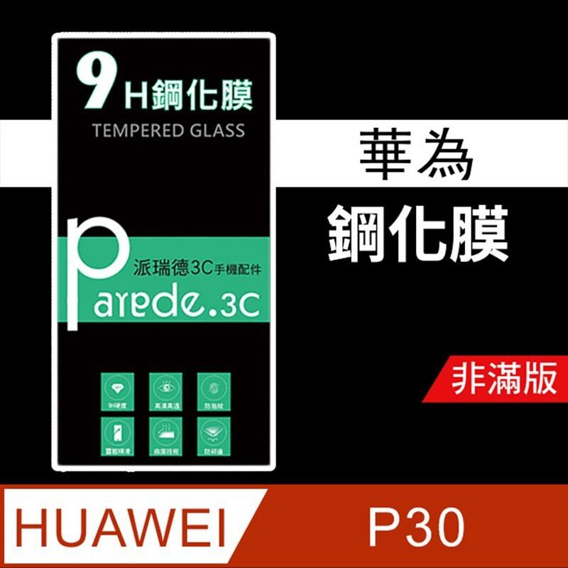 華為huawei p30 9h鋼化玻璃保護貼 防刮 鋼化膜 非滿版派瑞德 parade3c