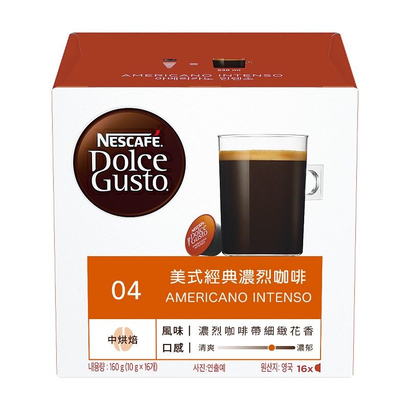 雀巢咖啡美式經典濃烈咖啡膠囊(16顆)160g