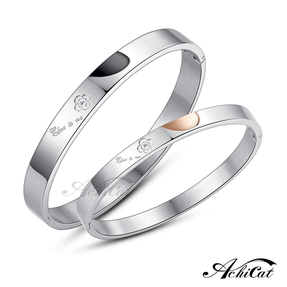 AchiCat 情侶手環 白鋼手環 花漾愛情 愛心手環 送刻字 單個價格 情人節禮物 B6013