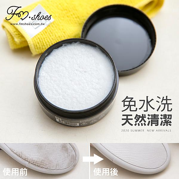 鞋材.第三代快洗潔靴霜(60g)-FM時尚美鞋.Fashion