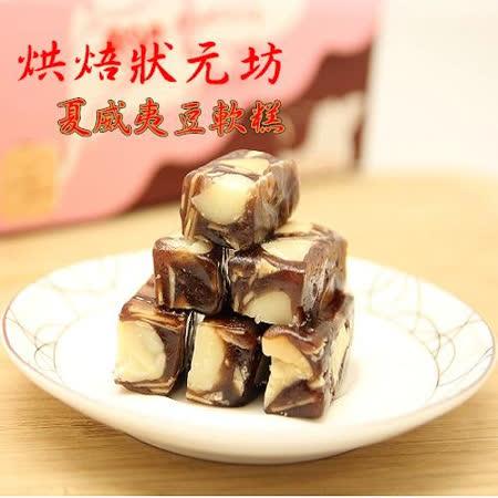 烘焙狀元坊 夏威夷豆軟糕 (400gX1盒)