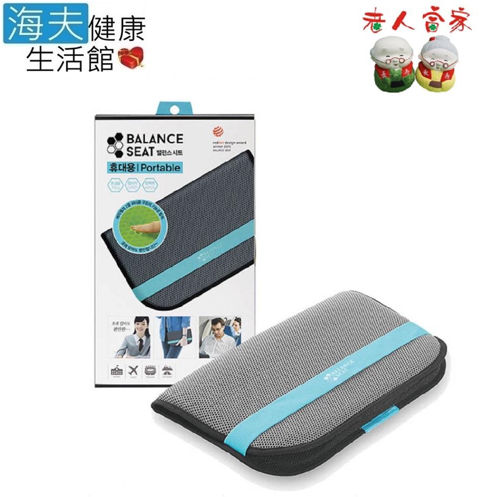 海夫健康生活館 倍力舒 蜂巢凝膠 健康座墊 攜帶版(A0192-01)