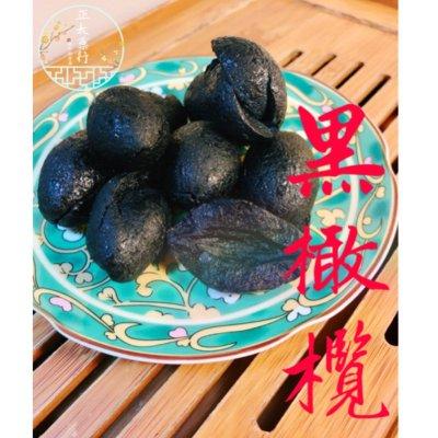 ??台灣 無籽 黑橄欖 中藥橄欖 300g