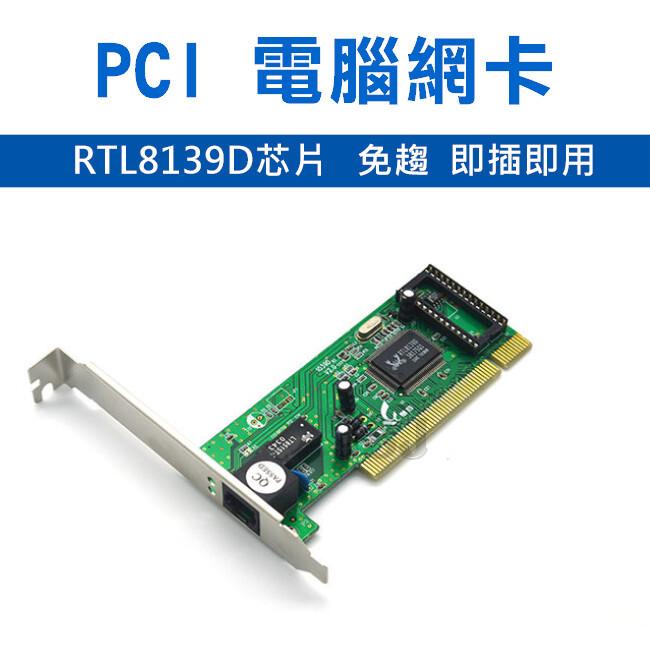 jsj pci網卡 rtl8139d晶片 百兆pci網路卡 螃蟹卡 有線網卡 台式機內接式網卡