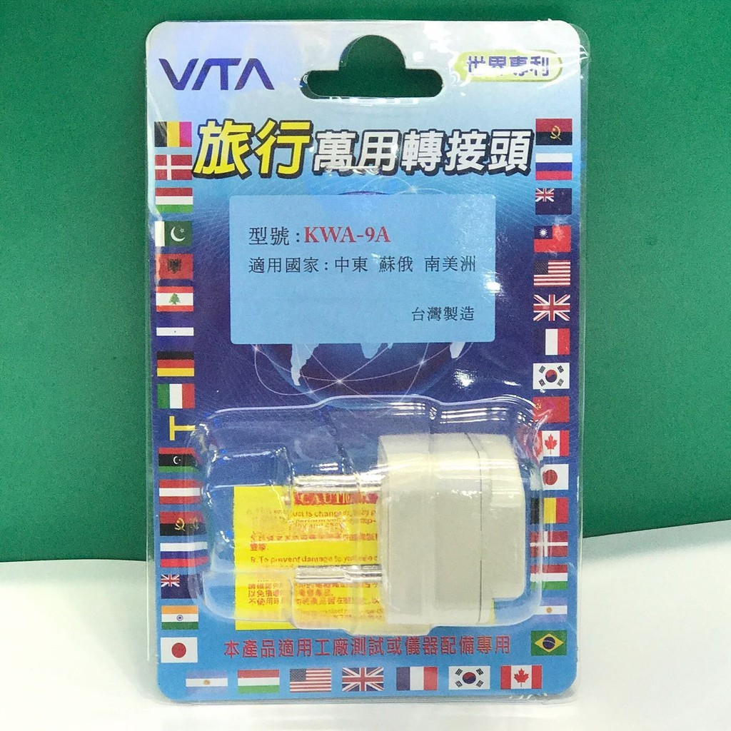 220V 插頭轉接頭 大同電鍋適用 KWA-9A