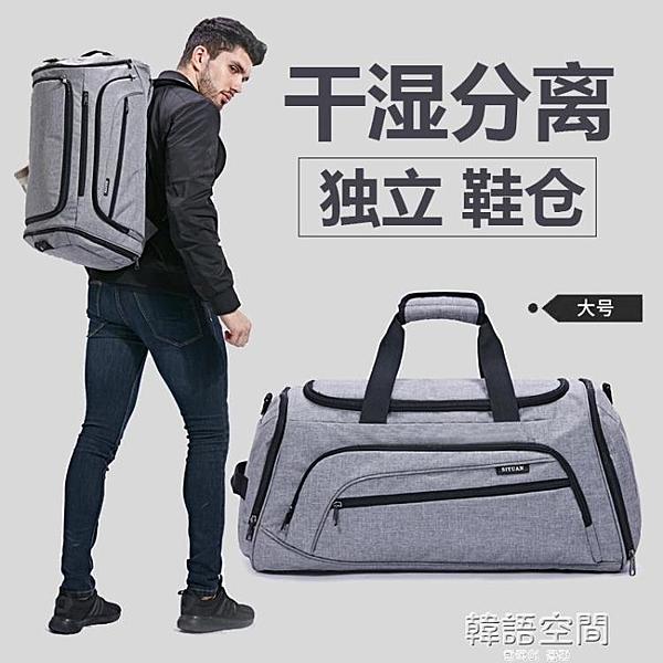 干濕分離雙肩旅行包手提包運動健身包出差大容量男女行李袋旅游包