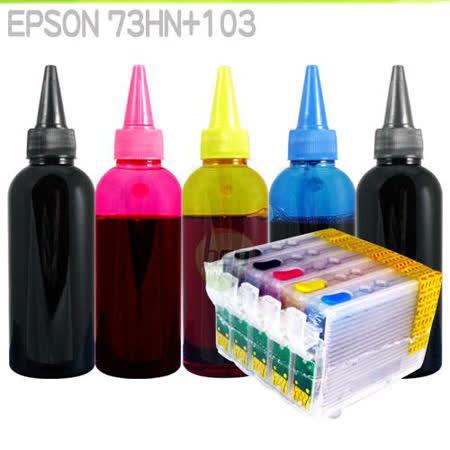 EPSON 73HN+103 滿匣 + 寫真100cc墨水組 五色 HSP填充式墨匣