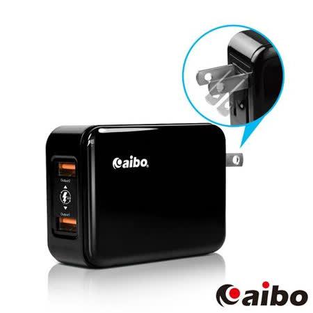 aibo Q32 雙埠QC3.0 全智慧USB快充器 (支援Type-C充電)