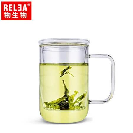 香港RELEA物生物 420ml君子耐熱玻璃泡茶杯 (附濾茶器)