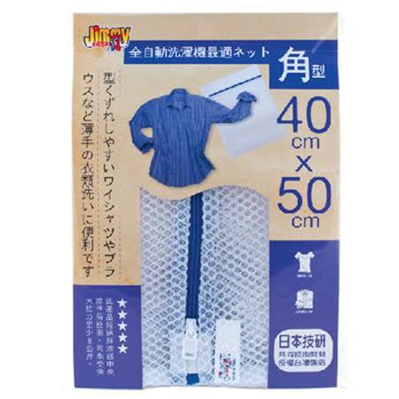 小熊 繽紛角型粗洗衣網1入 40*50cm