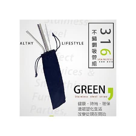 OLEE 316不銹鋼吸管4件組4入 SGS認證 316吸管4件組