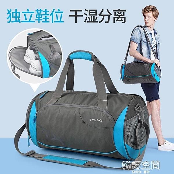 米熙干濕分離健身包運動包男旅行包女大手提旅游行李袋單肩訓練包