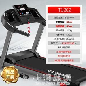 【免運】跑步機小型家用款迷你智慧電動超靜音可折疊健身器材CY『小淇嚴選』  喜迎新春 全館8.5折起