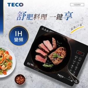 TECO東元 IH變頻靜音薄型感溫電磁爐(可舒肥)YJ1324CB