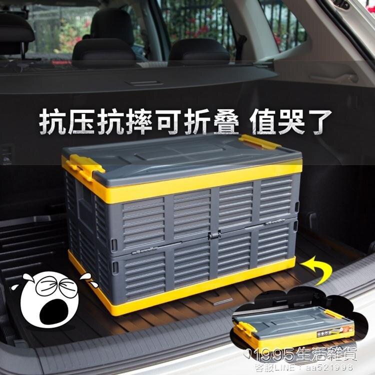 收納箱 塑料摺疊整理箱子家用多功能特大收納箱抗壓抗摔車載工具箱