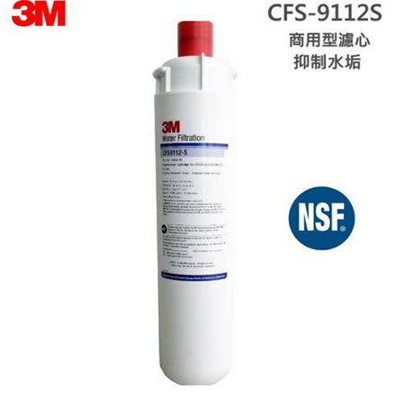 3M 美國進口 3M CUNO 《抑制水垢型濾心》 CFS9112-S 【NSF42認證】