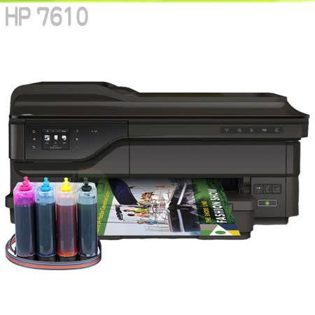 HP 7610【單向閥+寫真墨水】A3+ 雲端無線全能傳真複合機 HSP連續供墨系統