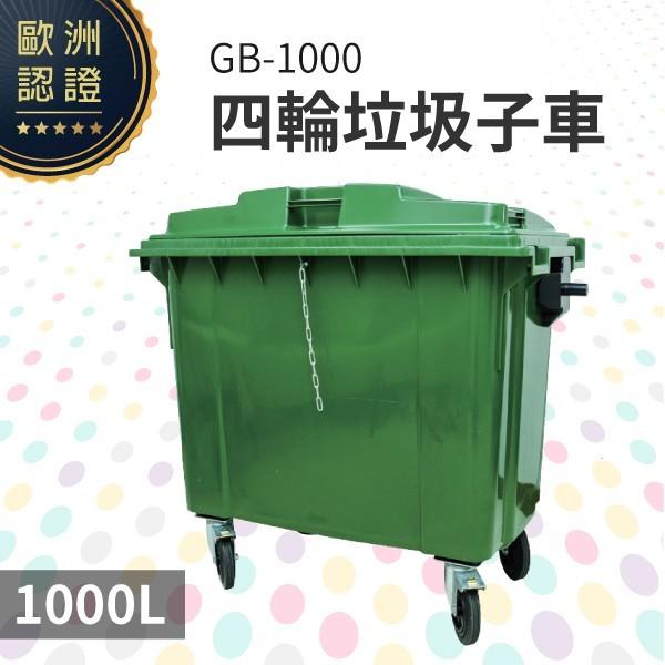 四輪垃圾子車1000公升綠色gb-1000 回收桶 垃圾桶 移動式清潔箱 戶外打掃 歐洲認證