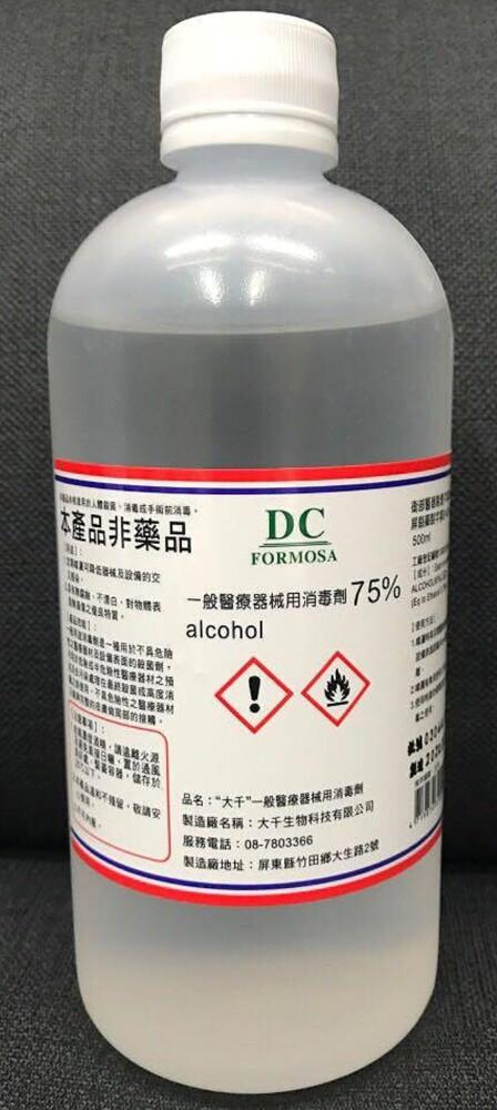 homed大千75% alcohol 酒精 一般醫療器械用消毒劑 500ml