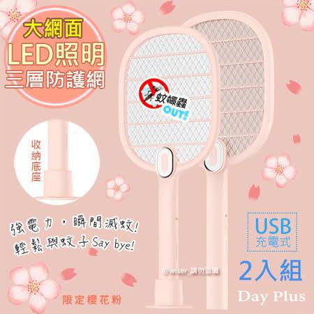 【勳風】DayPlus充電式防觸電捕蚊拍電蚊拍(HF-D8085U)鋰電/快充/長效(2入組)