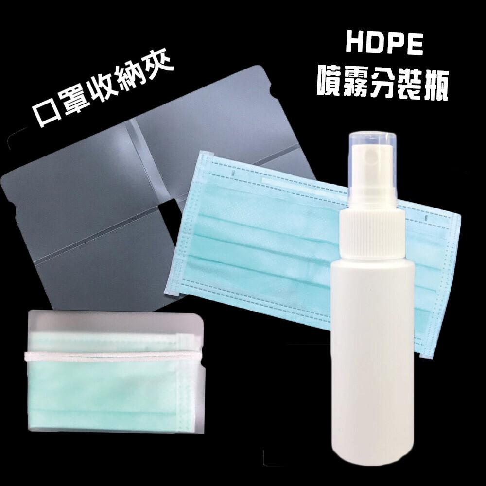 防疫olina折疊式口罩收納夾+hdpe酒精分裝瓶