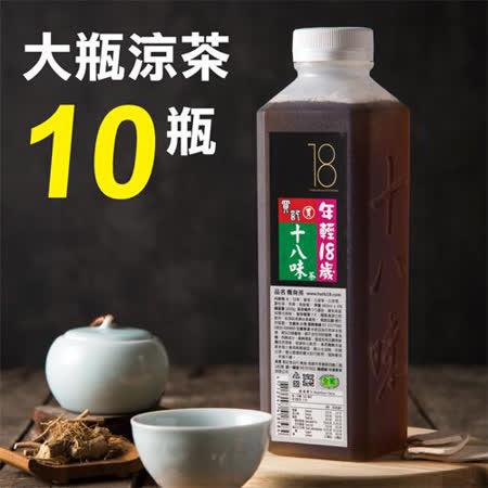 年輕18歲 十八味養身茶 960MLx10瓶