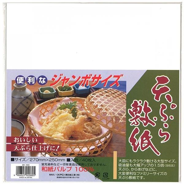 居家寶盒大判厚口敷紙40入 天婦羅吸油紙 炸物吸油紙 炸物紙 鹽酥雞吸油紙 日本製