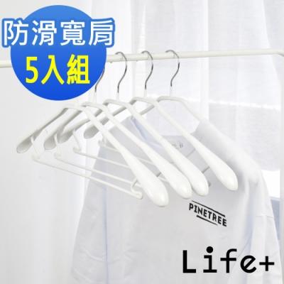 Life Plus 北歐ins 乾濕兩用多功能防滑寬肩衣架 白色(5入組)
