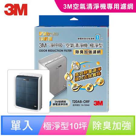 3M 淨呼吸空氣清淨機-極淨型10坪 專用濾網 (除臭加強濾網) T20AB-ORF 7100007557