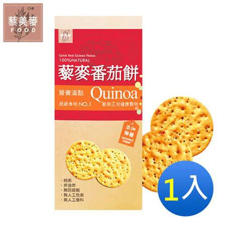 藜美麥 135g百分百黃金藜麥番茄餅 (1盒)