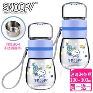 【SNOOPY 史努比】小時光 茶水分離泡茶100+300ml買一送一