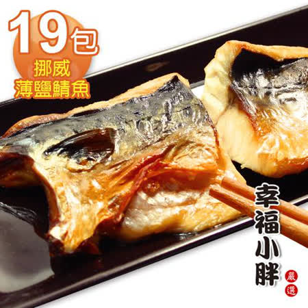 幸福小胖 挪威薄鹽鯖魚19包 210g/包