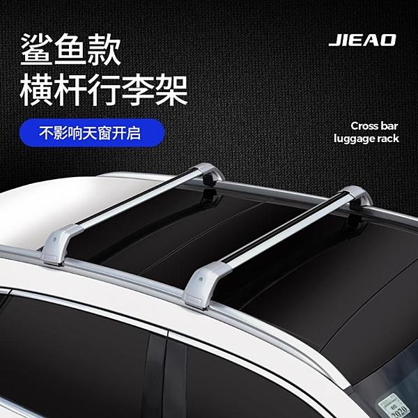 適用于Hyundai現代昂希諾 途勝 ix25車載汽車車頂行李架橫桿通用SUV框 【快速】