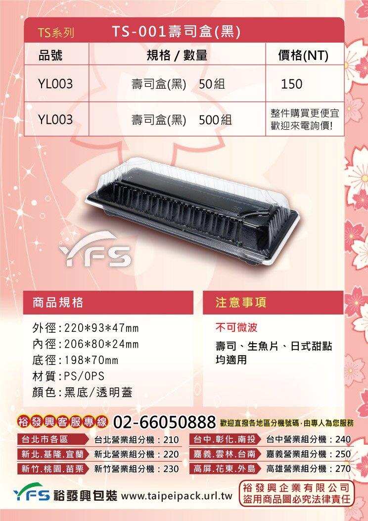 TS-001壽司盒(黑) (外帶餐盒/水果盒/手捲盒/冷盤/沙拉/生魚片/塑膠餐盒)【裕發興包裝】YL003