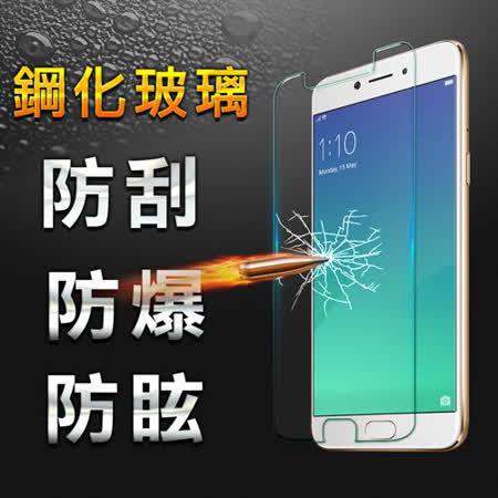YANG YI 揚邑 OPPO A77 5.5吋 防爆防刮防眩弧邊 9H鋼化玻璃保護貼 OPPO A77