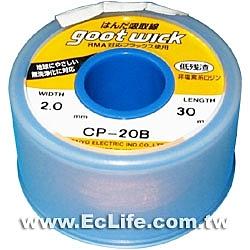 日本goot 吸錫線CP-20B 2.0mm(卷裝)