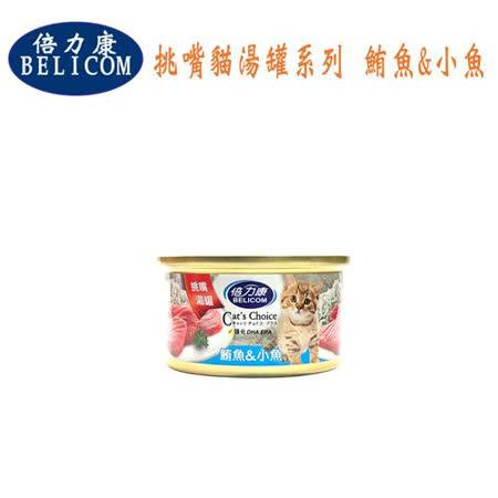 BELICOM倍力康 挑嘴湯汁貓罐系列-鮪魚&小魚 80g X 24罐